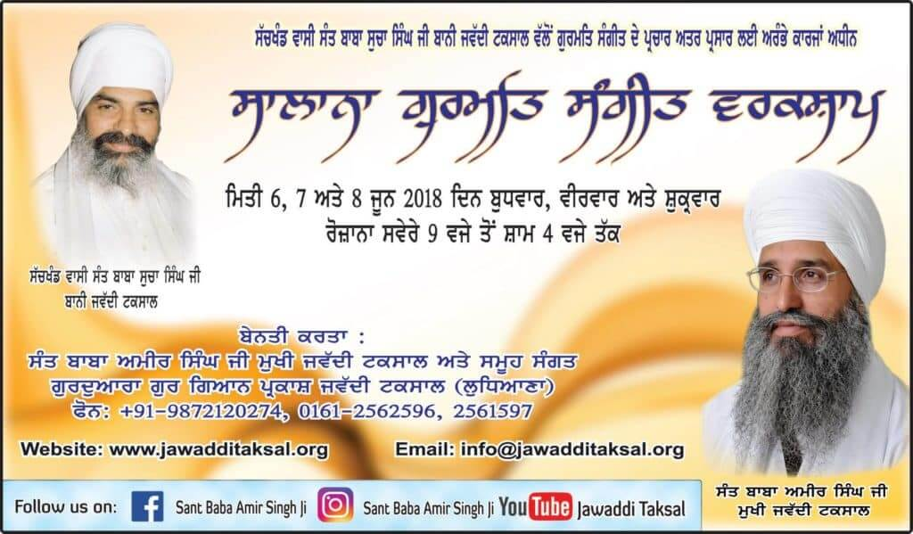 Gurmat Sangeet Workshop 2018