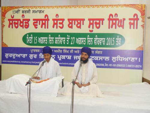 13th Barsi Sant Baba Sucha Singh Ji (3) 6