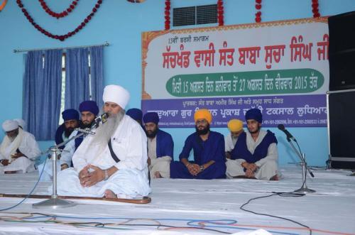 Sant Baba Narinder Singh ji