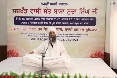 Sant Baba Amir Singh ji (4)