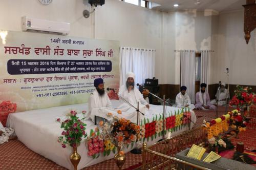 Sant Baba Amir Singh ji Mukhi Jawaddi Taksal 5