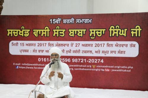 Sant Kishan Singh ji (1)