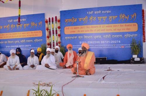 15th Barsi Sant Baba Sucha Singh ji 2017 (197)