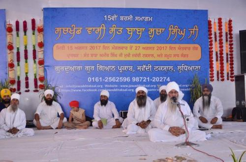 15th Barsi Sant Baba Sucha Singh ji 2017 (201)