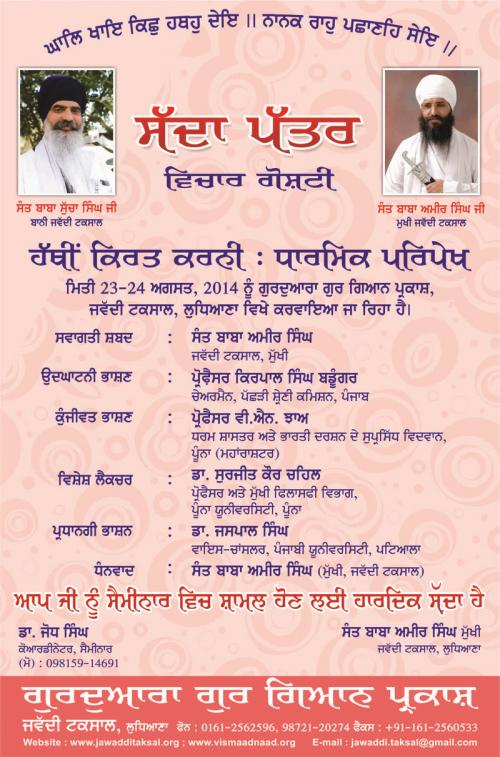 Invitation Card 12th Barsi Sant Baba Sucha Singh ji