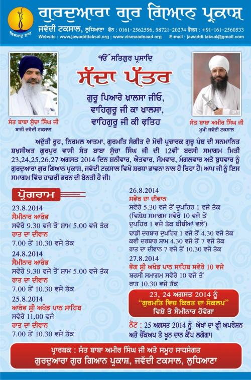 Poster 12th Barsi Sant Baba Sucha Singh ji