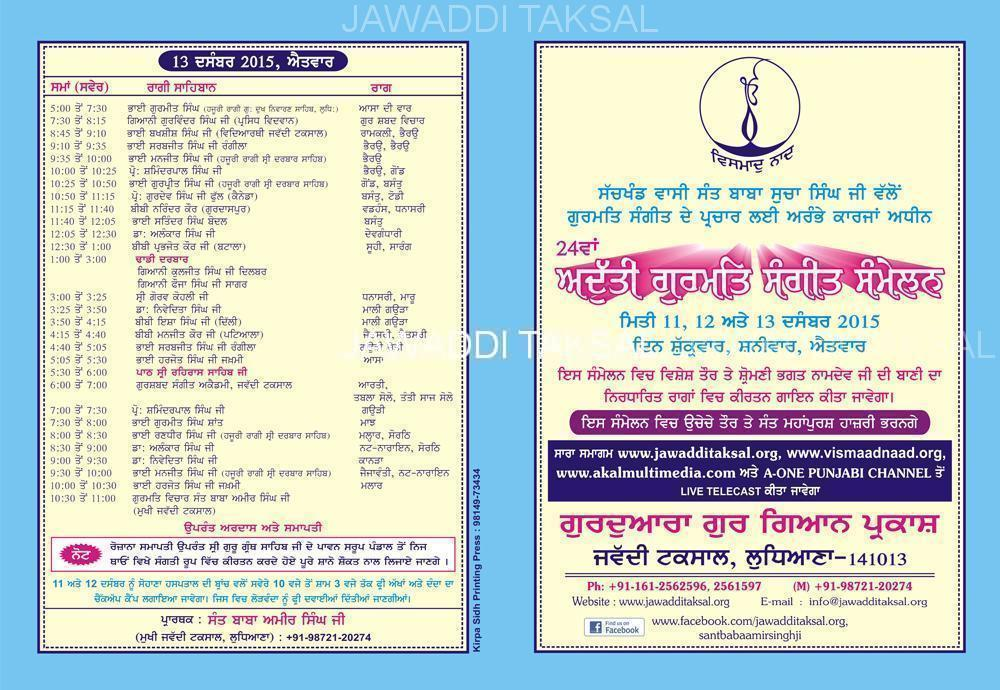 Agss 2015 poster banner timetable jawaddi taksal for Tekerala org time table 2015
