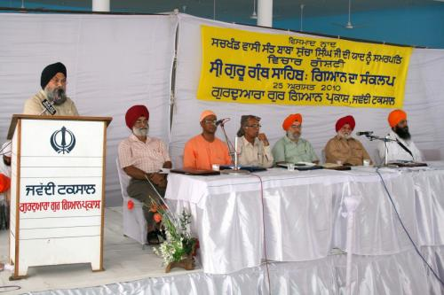 Concept Of Knowledge in Sikhism (19)