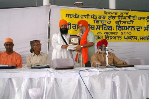 Concept Of Knowledge in Sikhism (23)