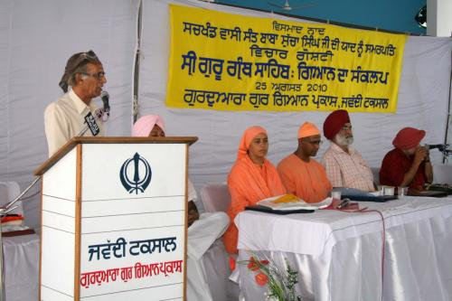 Concept Of Knowledge in Sikhism (35)