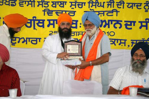 Concept Of Knowledge in Sikhism (46)