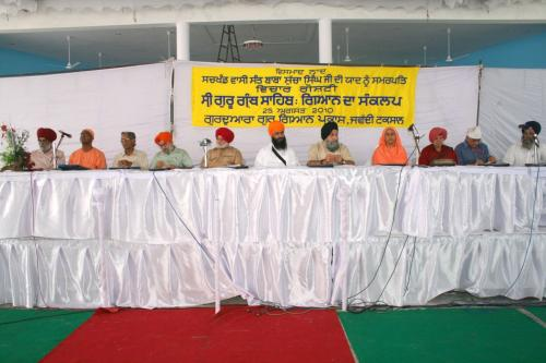 Concept Of Knowledge in Sikhism (8)