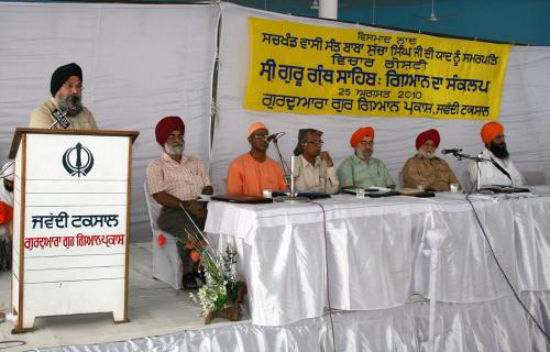 Concept Of Knowledge in Sikhism Seminar was organized by Vismaad Naad, Ludhiana (1)
