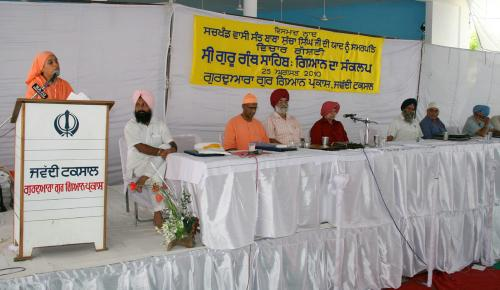 Concept Of Knowledge in Sikhism Seminar was organized by Vismaad Naad, Ludhiana (3)