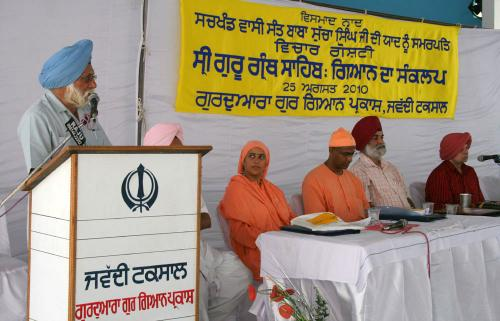 Concept Of Knowledge in Sikhism Seminar was organized by Vismaad Naad, Ludhiana (4)