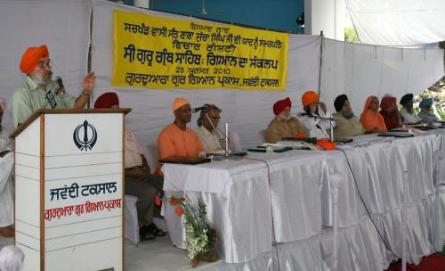 Concept Of Knowledge in Sikhism Seminar was organized by Vismaad Naad, Ludhiana (6)