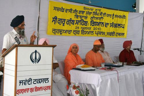 Concept Of Knowledge in Sikhism Seminar was organized by Vismaad Naad, Ludhiana (7)