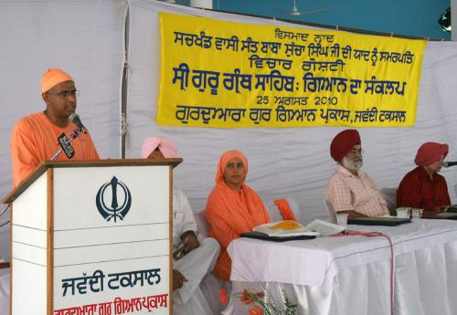 Concept Of Knowledge in Sikhism Seminar was organized by Vismaad Naad, Ludhiana (8)