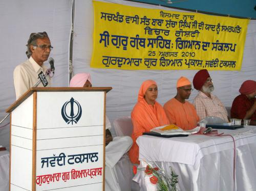Concept Of Knowledge in Sikhism Seminar was organized by Vismaad Naad, Ludhiana (9)