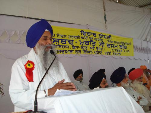 Dasam Granth Seminar was organized by Vismaad Naad, Ludhiana (1)