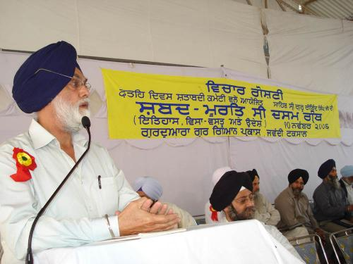 Dasam Granth Seminar was organized by Vismaad Naad, Ludhiana (11)