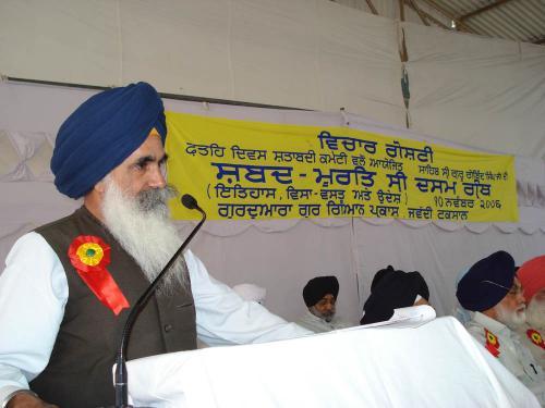 Dasam Granth Seminar was organized by Vismaad Naad, Ludhiana (12)