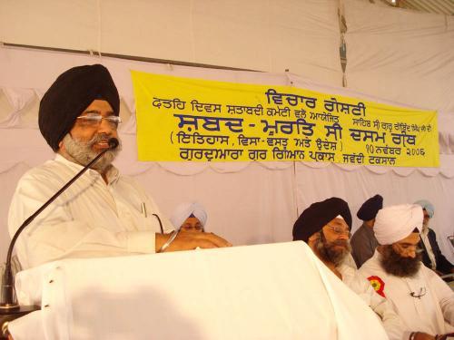 Dasam Granth Seminar was organized by Vismaad Naad, Ludhiana (19)