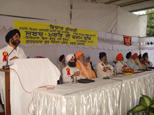 Dasam Granth Seminar was organized by Vismaad Naad, Ludhiana (3)