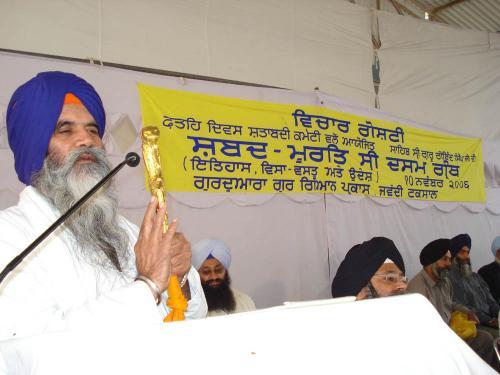 Dasam Granth Seminar was organized by Vismaad Naad, Ludhiana (4)