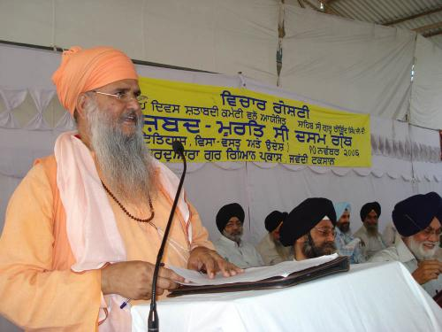 Dasam Granth Seminar was organized by Vismaad Naad, Ludhiana (5)