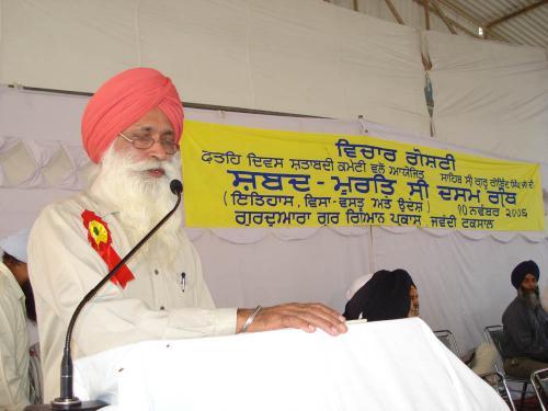 Dasam Granth Seminar was organized by Vismaad Naad, Ludhiana (8)