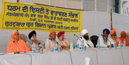 Environrment in Religions Perspective Seminar was organized by Vismaad Naad, Ludhiana (14)