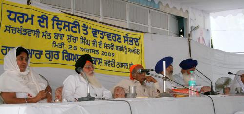 Environrment in Religions Perspective Seminar was organized by Vismaad Naad, Ludhiana (17)