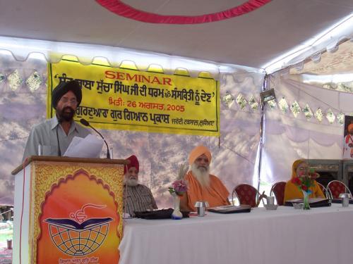 Sant Baba Sucha Singh Ji Di Dharam Te Sanskriti Noo Dain (August 26, 2005) (15)