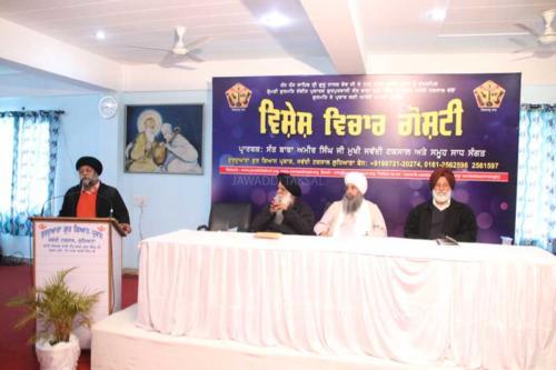 Vishesh Vichar Goshti Seminar 3 March, 2019