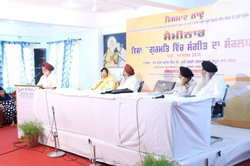 Seminar Gurmat Vich Sangeet Da Sankalp (37)