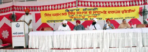 Sikh Panth nu Darpesh chunautiyan Seminar was organized by Vismaad Naad, Ludhiana  (4)