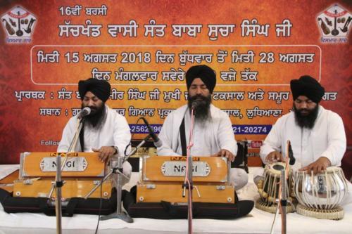 16th Barsi Sachkhand Wasi Sant Baba Sucha Singh Ji 23-08-2018 - Sehaj Path Bhog (7)