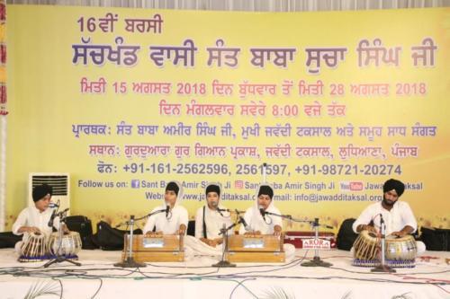 16th Barsi Samagam Sant Baba Sucha Singh ji, 2018 (59)
