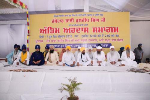 Antim Ardaas Samagam Jathedar Bhai Kuldeep Singh ji (17)