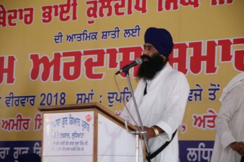 Antim Ardaas Samagam Jathedar Bhai Kuldeep Singh ji (4)