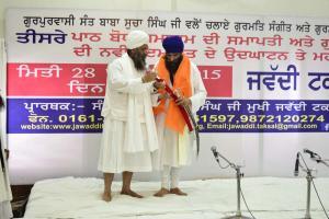 Sant-Baba-Amir-Singh-ji-honouring-Singh-Sahib-Giani-Gurmukh-Singh-ji-Jathedar-Takhhat-Sri-Damdama-Sahib-Sabho-ki-Talwandi