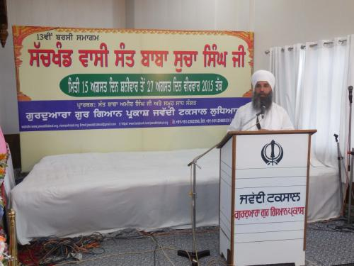 13th Barsi Sant Baba Sucha Singh Ji (3) 1