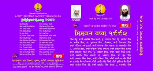 Adutti Gurmat Sangeet Sammellan 1992