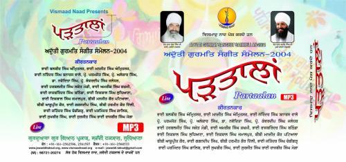 Adutti Gurmat Sangeet Sammellan 2004