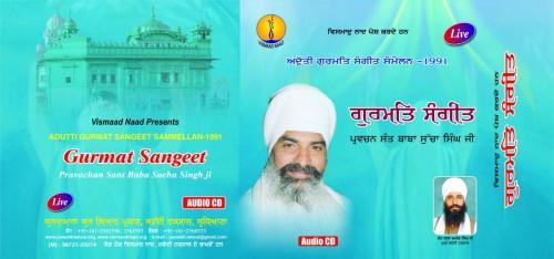 Gurmat Sangeet