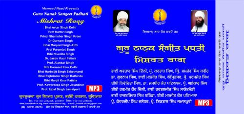 Guru Nanak Sangeet Padhati