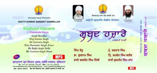 Shabad Hazare - Adutti Gurmat Sangeet Sammellan